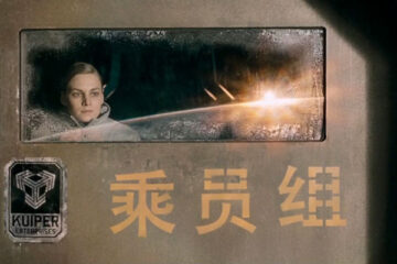 Cargo 2009 Movie Anna Katharina Schwabroh looking through the window as meteors hit Earth